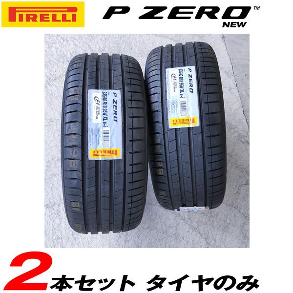 ピレリ PIRELLI サマータイヤ NEW P-ZERO 235/40R18 95W XL s-i 2本セット 17年製