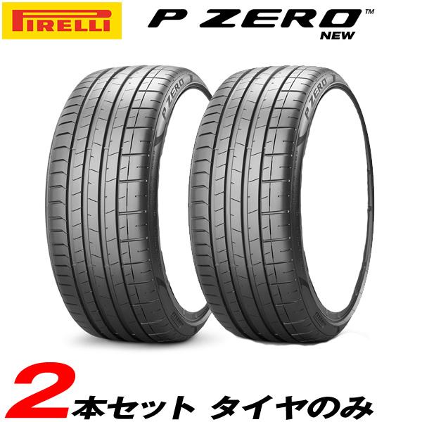 ピレリ PIRELLI サマータイヤ NEW P-ZERO アウディ承認 AO 245/30ZR20 90Y XL 2本セット 17年製