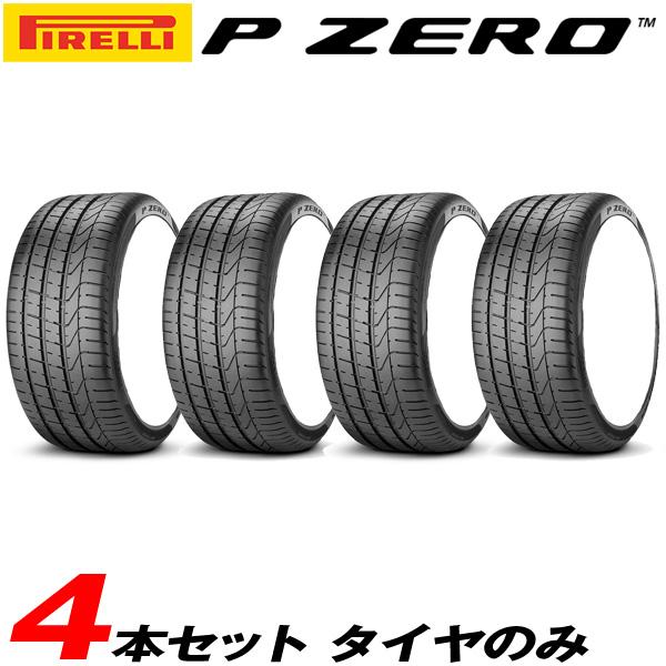 代引き日時指定不可 ピレリ PIRELLI サマータイヤ P ZERO ベントレー承認 255/40ZR20 101Y XL 4本セット 17年製