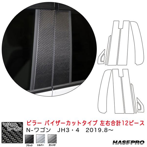 ハセプロ マジカルカーボン ピラー バイザーカットタイプ 左右合計12ピース N-ワゴン JH3・4(R1.8~) カーボンシート 全3色