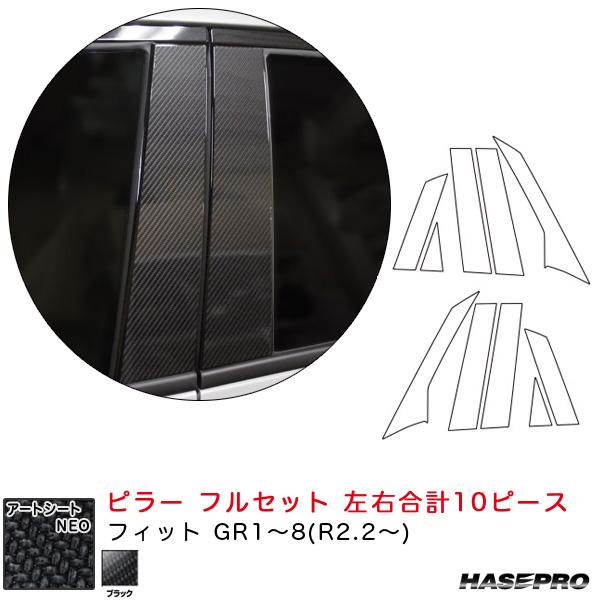 ハセプロ マジカルアートシートNEO ピラー フルセット 左右合計10ピース フィット GR1~8(R2.2~) カーボン調【ブラック】