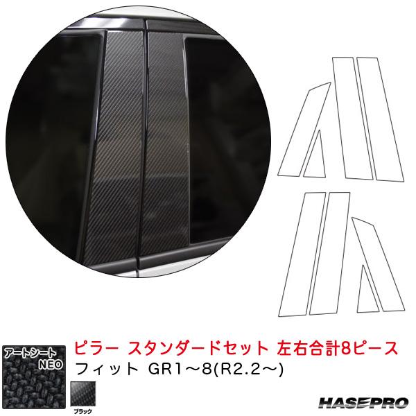 ハセプロ マジカルアートシートNEO ピラー スタンダードセット 左右合計8ピース フィット GR1~8(R2.2~) カーボン調 ブラック