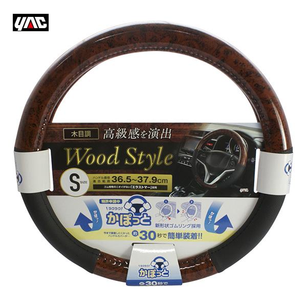 ヤック YAC かぽっとハンドルカバー ウッドコンビ S 在庫処分 KC-W136 1年保証 木目柄 直径36.5~37.9cm エラストマー 新形状ゴムリング