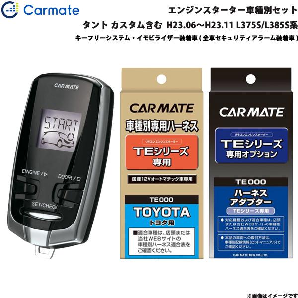 カーメイト エンジンスターター 車種別セット タント H23.06~H23.11 L375S/L385S系 カスタム含む TE-W7300 + TE-102 + TE-434 + TE-404