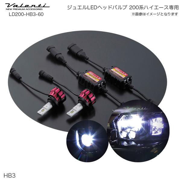 ヴァレンティ Valenti 贈答品 LEDヘッドバルブ200ハイエース専用 HB3 5700lm レジアスエース 交換 買い取り 6000K H16.8~ LD200-HB3-60