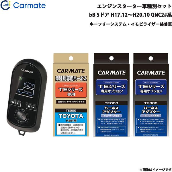カーメイト エンジンスターター セット 車種別 bB 5ドア H17.12~H20.10 QNC2#系 TE-W8000 + TE-102 + TE-429 + TE-404