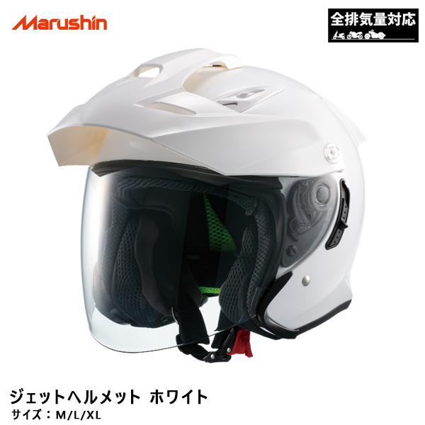マルシン工業 現金特価 ジェットヘルメット インナーバイザー付 M 高価値 L XL TE1 白 取り外し可能バイザー ホワイト 全排気量対応 MSJ1