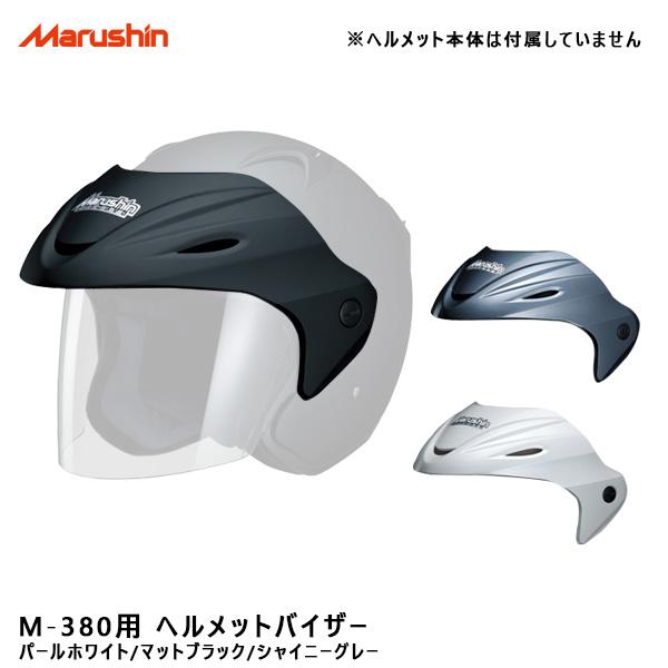 マルシン工業 M-380用 ヘルメットバイザー 交換 国際ブランド 補修用 マットブラック 驚きの価格が実現 Pホワイト 予備 シャイニーグレー バイク