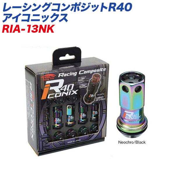 KYO-EI ロック&ナット レーシングコンポジットR40 アイコニックス M12×P1.25 アルミ製キャップ 16+4個 ネオクローム×ブラック RIA-13NK