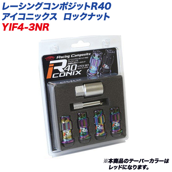 KYO-EI ロックナット レーシングコンポジットR40 アイコニックス M12×P1.25 樹脂製キャップ 4個 ネオクローム×レッド YIF4-3NR