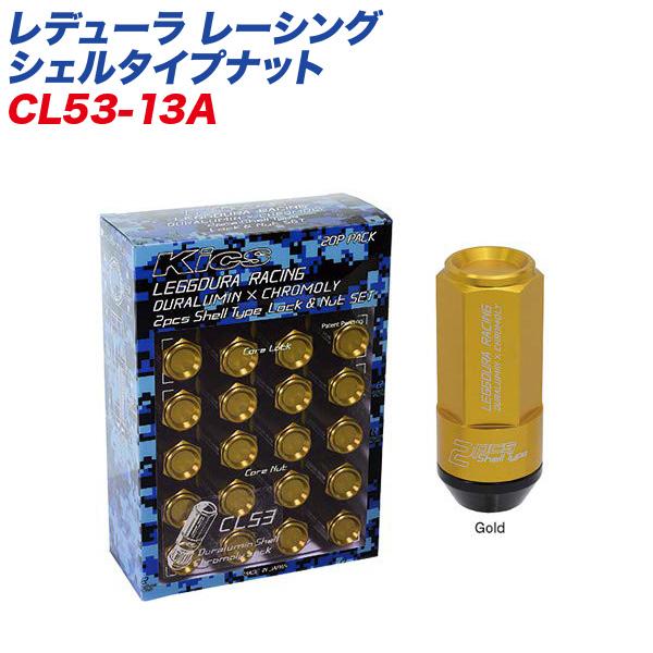 KYO-EI ロック&ナット レデューラ レーシング シェルタイプナット クローズドエンドタイプ 53mm M12×P1.25 16+4個 ゴールド CL53-13A