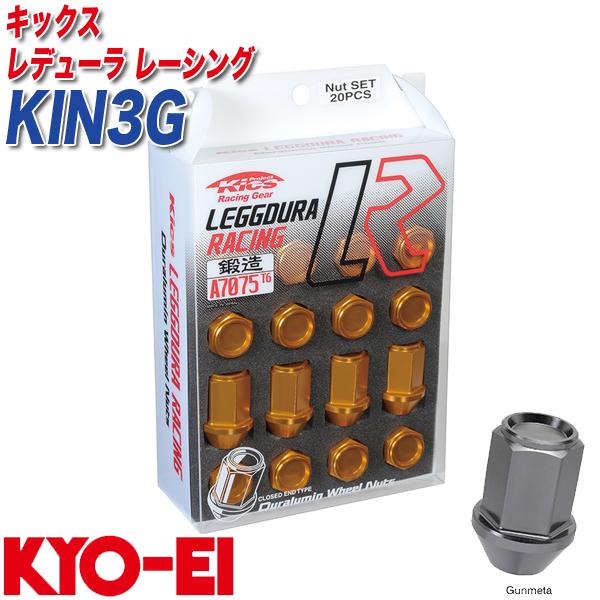 KYO-EI レーシングナット キックス レデューラ レーシング M12×P1.25 20個 ガンメタ KIN3G