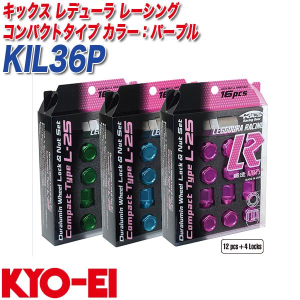 KYO-EI ロック&ナット キックス レデューラ レーシング コンパクトタイプ M12×P1.25 12+4個 パープル KIL36P