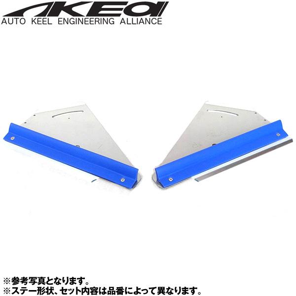 アケア:XC70(SB****) UFS アンダーフロアスポイラー ダウンフォースで走行安定 フロント用 UFSVO-00001