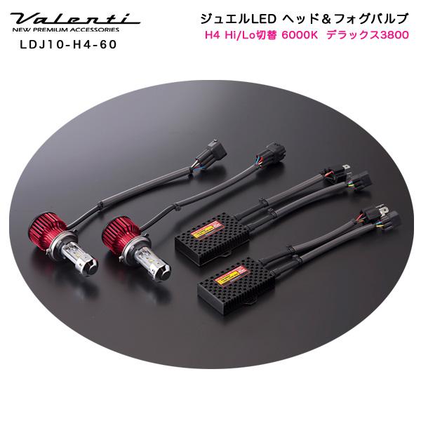 ヴァレンティ/Valenti:ジュエルLED LED ヘッドライト H4 Hi/Lo切替 用 40W 6000K 4500lm デラックス3800/LDJ10-H4-60