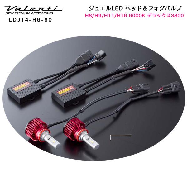 ヴァレンティ/Valenti:ジュエルLED LED ヘッドライト&フォグランプ H8/H9/H11/H16用 20W 6000K 3800lm デラックス3800/LDJ14-H8-60
