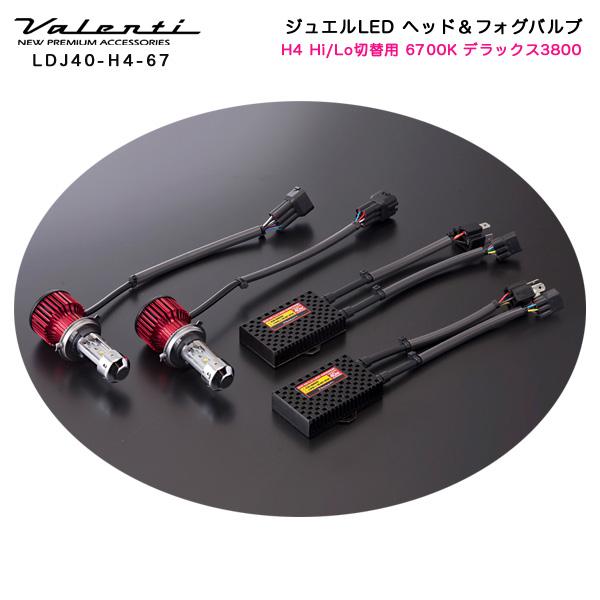 ヴァレンティ/Valenti:ジュエルLED LED ヘッドライト H4 Hi/Lo切替 用 40W 6700K 4500lm デラックス3800/LDJ40-H4-67