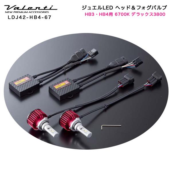 ヴァレンティ/Valenti:ジュエルLED LED ヘッドライト&フォグランプ HB3/HB4用 20W 6700K 3800lm デラックス3800/LDJ42-HB4-67