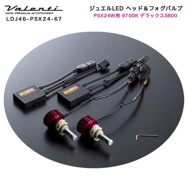ヴァレンティ/Valenti:ジュエルLED LED ヘッドライト&フォグランプ PSX24W用 20W 6700K 3800lm デラックス3800/LDJ46-PSX24-67