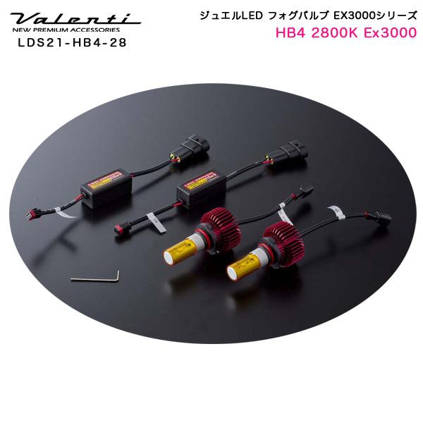 ヴァレンティ/Valenti:ジュエルLED LED フォグランプ HB4用 15W 2800K 1600lm EX3000/LDS21-HB4-28