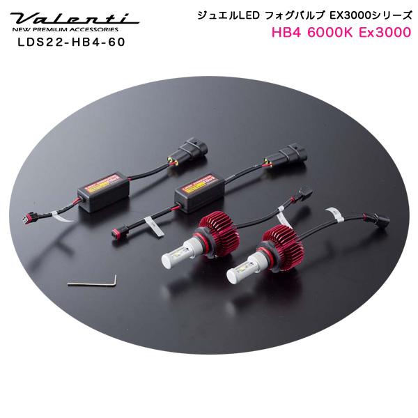ヴァレンティ/Valenti:ジュエルLED LED フォグランプ HB4用 15W 6000K 3000lm EX3000/LDS22-HB4-60