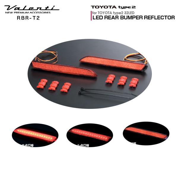 ヴァレンティ/Valenti:LED リアバンパー リフレクター トヨタ タイプ2 ノア/ヴォクシー/クラウン/ウィッシュ 等 反射板/RBR-T2