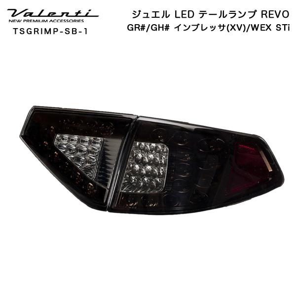 ヴァレンティ/Valenti:ジュエルLED テールランプ REVO インプレッサ/WRX STi GR#/GH# ライトスモーク/ブラッククローム/TSGRIMP-SB-1