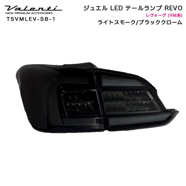 ヴァレンティ/Valenti:ジュエルLED テールランプ REVO レヴォーグ VM4/VMG ライトスモーク/ブラッククローム/TSVMLEV-SB-1