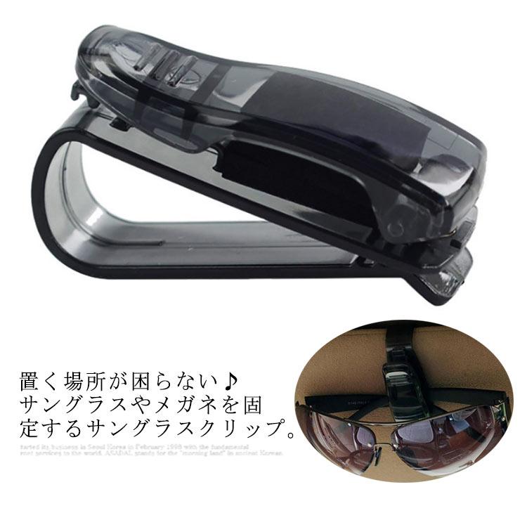 ワンタッチで取り外し サングラスホルダー 多機能 クリップ 送料無料 2個セット サングラス 売れ筋 車 本物 駐車券 カード マルチクリップ 眼鏡 サンバイザー メガネ チケットクリップ