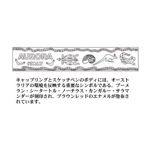 AURORA(aurora)限定品大陆系列OCEANIA(大洋洲)钢笔No.555