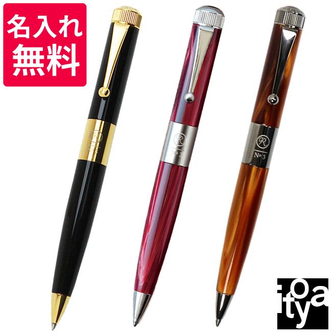 【名入れ無料】 伊東屋 ボールペン ロメオ ROMEO No.3 太軸 R113/R161/R184