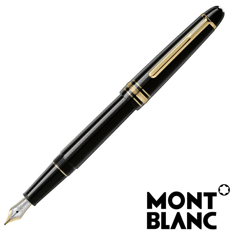 【名入れ無料】 MONTBLANC モンブラン 万年筆 マイスターシュテュック クラシック145 106514