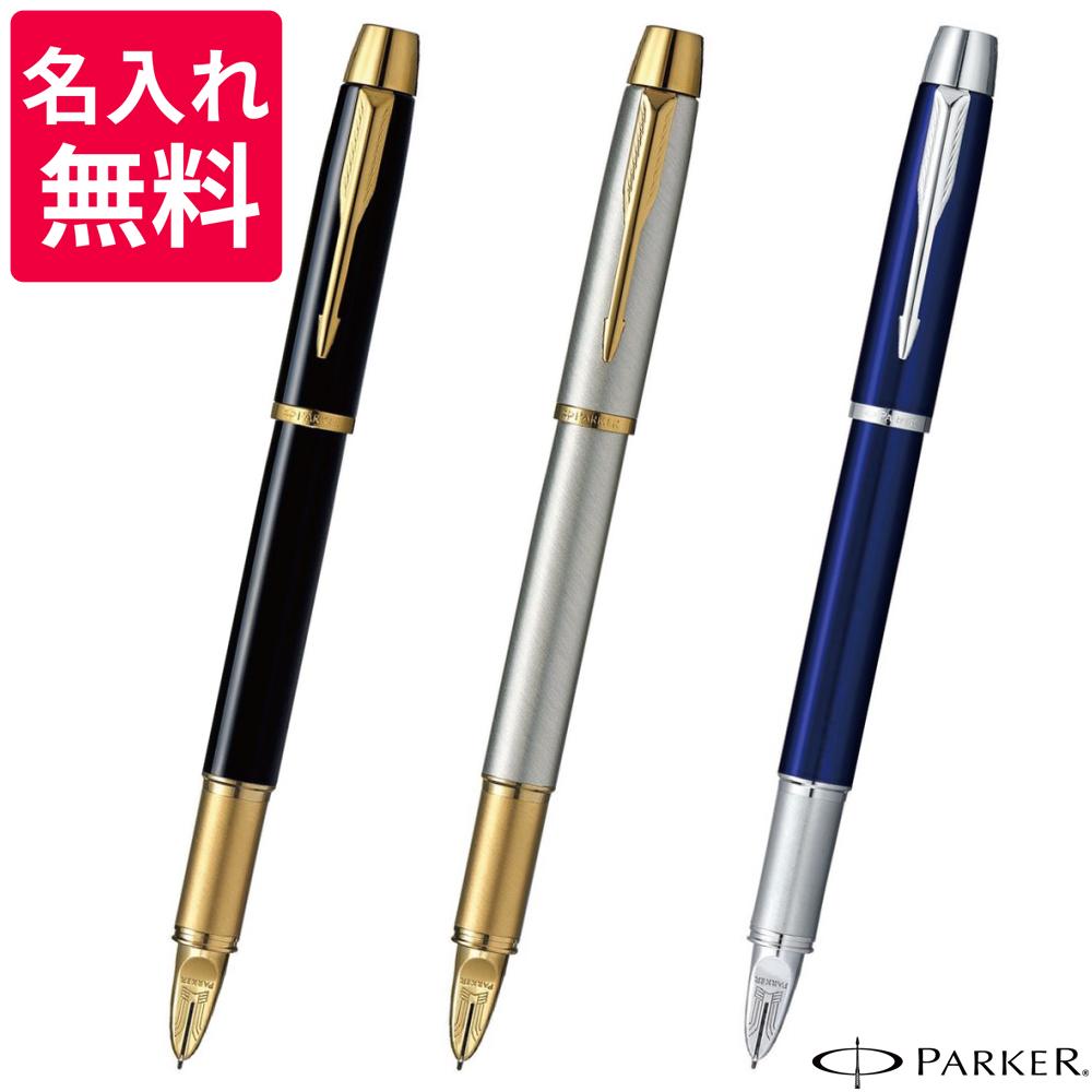 【名入れ無料】 パーカー PARKER IM 5th 2073223/2073224/2073225