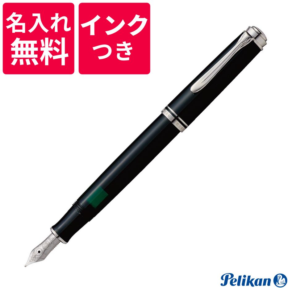 【名入れ無料】【ボトルインクつき】 ペリカン PELIKAN スーベレーン 万年筆 M405 ブラック/シルバー 黒