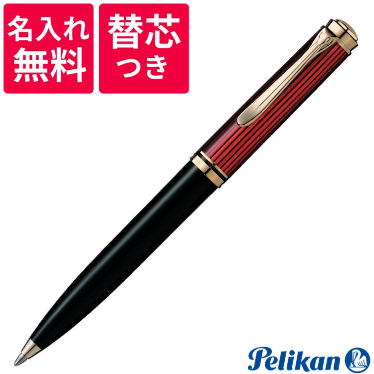 【名入れ無料】【替え芯つき】 ペリカン PELIKAN スーベレーン ボールペン K600 ブラック/レッド ボルドー 赤縞