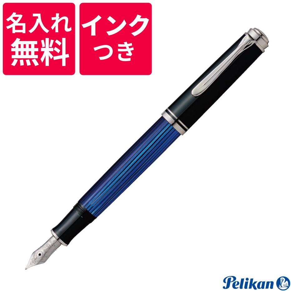 【名入れ無料】【ボトルインクつき】 ペリカン PELIKAN スーベレーン 万年筆 M405 ブラック/ブルー/シルバー 青縞