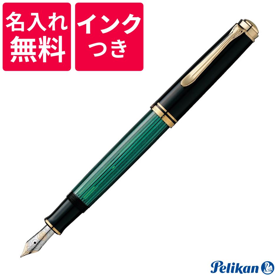 【名入れ無料】【ボトルインクつき】 ペリカン PELIKAN スーベレーン 万年筆 M600 ブラック/グリーン 緑縞