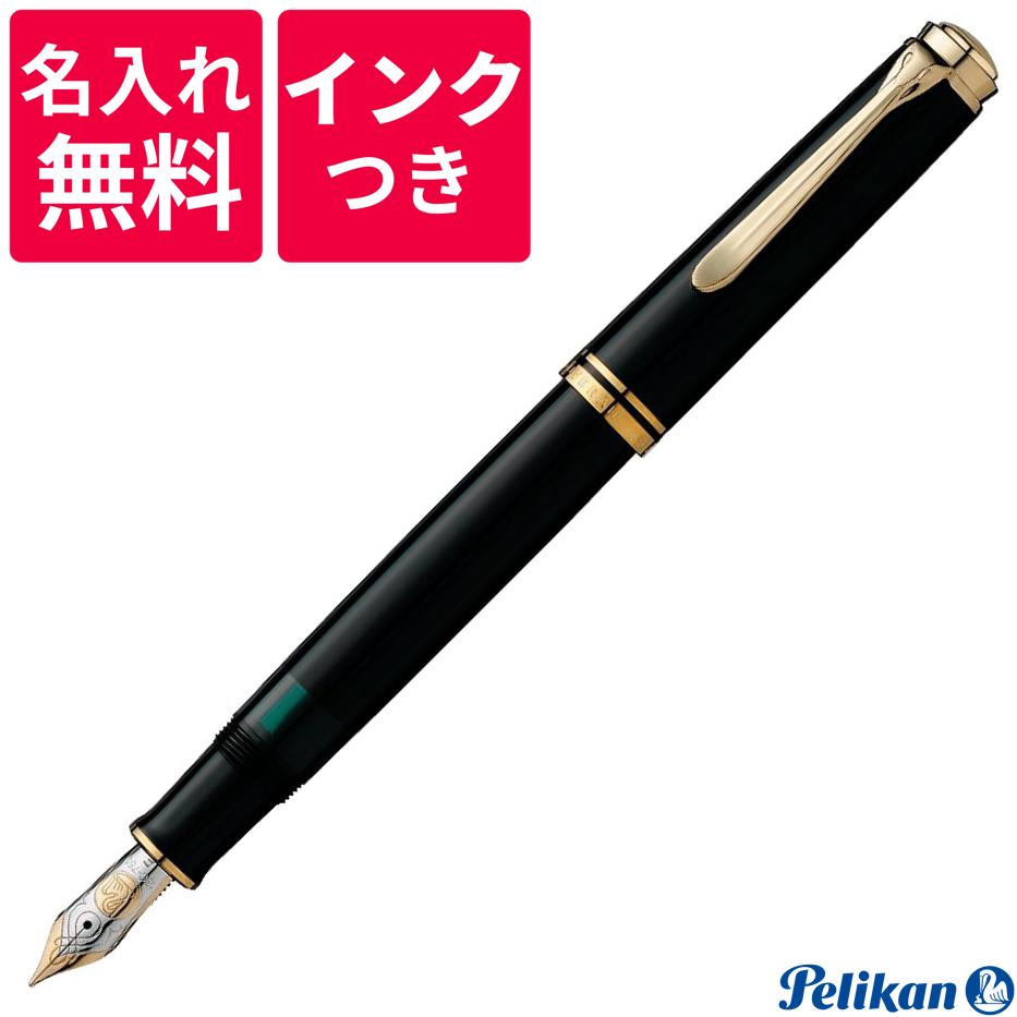 【名入れ無料】【ボトルインクつき】 ペリカン PELIKAN スーベレーン 万年筆 M800 ブラック 黒