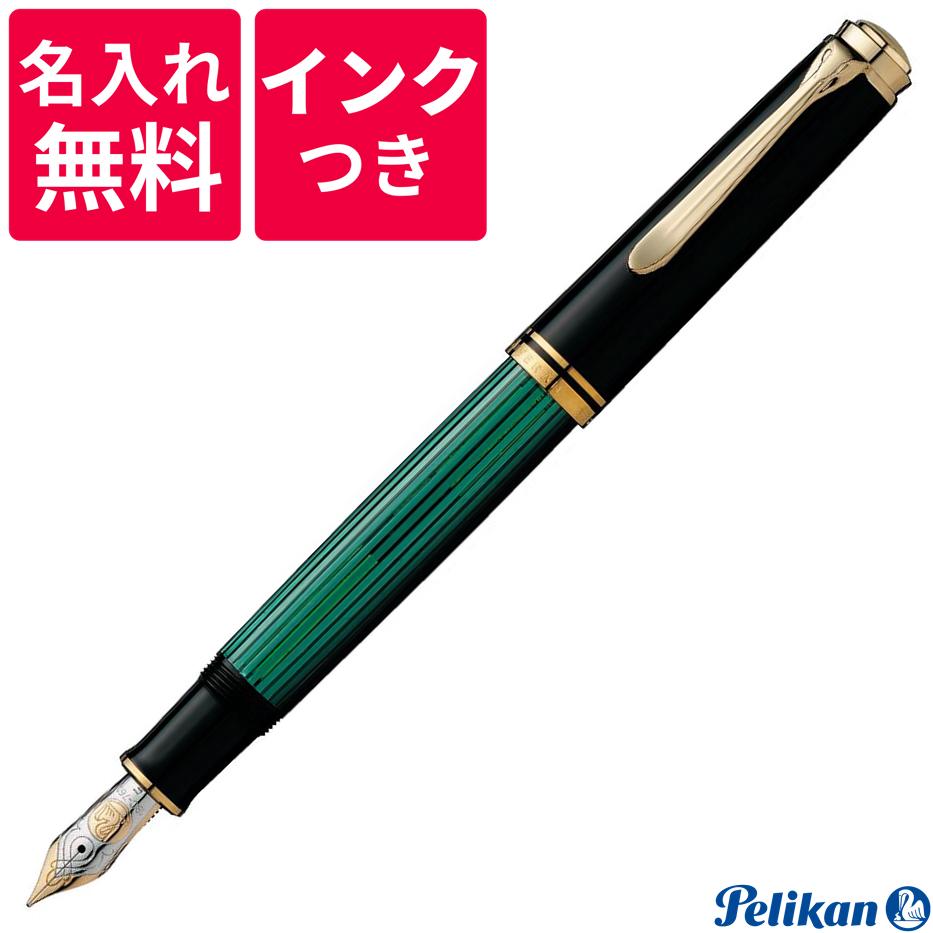 【名入れ無料】【ボトルインクつき】 ペリカン PELIKAN スーベレーン 万年筆 M800 ブラック/グリーン 緑縞