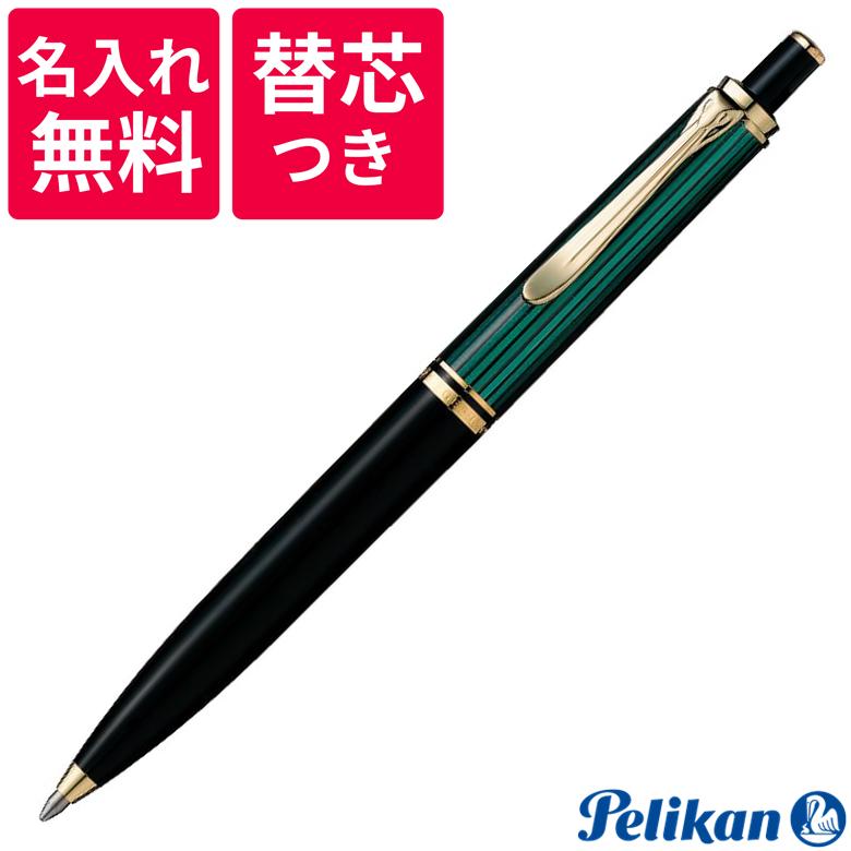 【名入れ無料】【替え芯つき】 ペリカン PELIKAN スーベレーン ボールペン K400 ブラック/グリーン 緑縞
