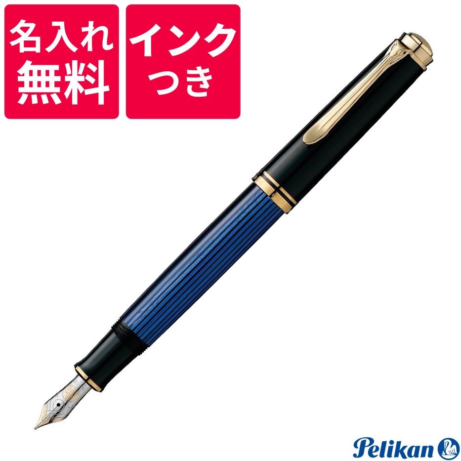 【名入れ無料】【ボトルインクつき】 ペリカン PELIKAN スーベレーン 万年筆 M600 ブラック/ブルー 青縞