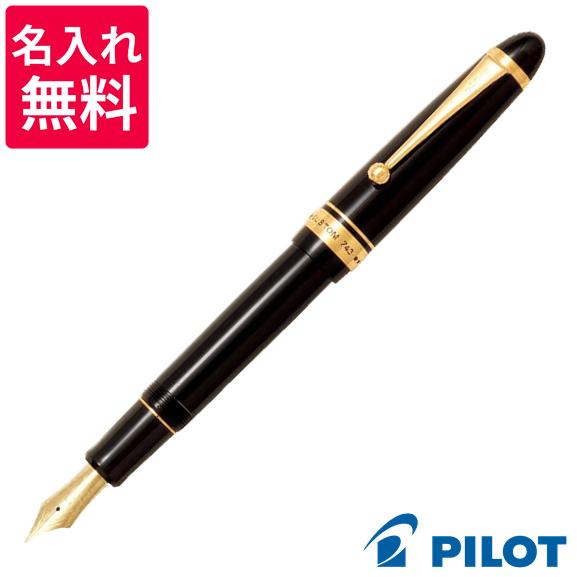 【名入れ無料】 パイロット PILOT カスタム743 万年筆 ブラック FKK-3000R-B