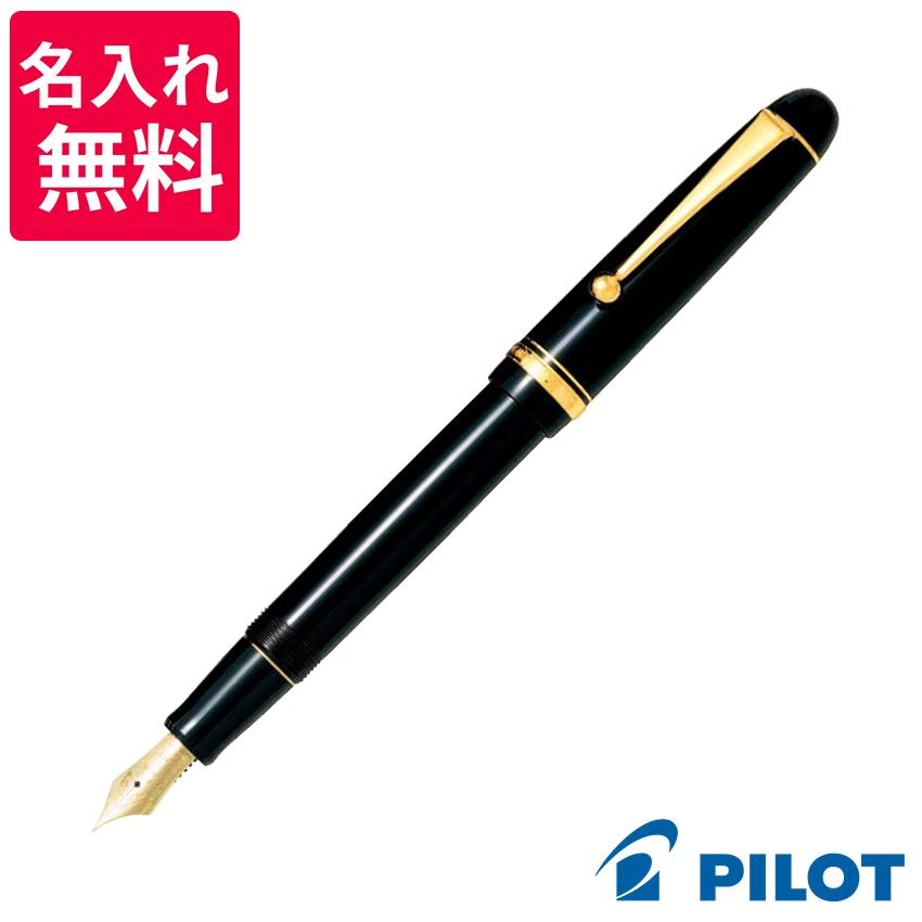 【名入れ無料】【送料無料】パイロット PILOT カスタム74 万年筆 ブラック 黒 FKKN-12SR-B