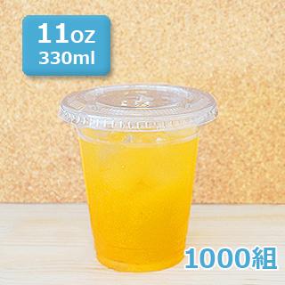 アウトレット☆送料無料 プラカップ 11オンス 330ml 1000組 保証 ふた付セット VG-92-11