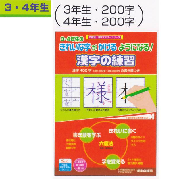 實踐筆記088662002 1006年漢字漢字實踐34 級 400 字在雜誌上小學的時候學寫乾淨