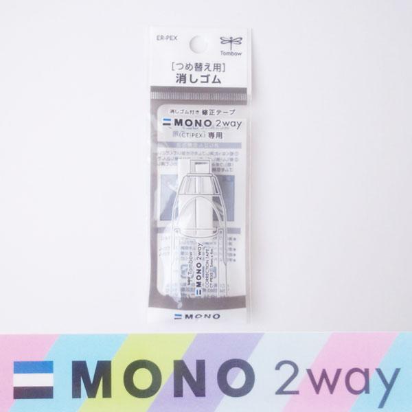 MONO 2way専用 つめ替え用消しゴム 即納最大半額 消しゴム付き修正テープモノ トンボ er-pex 2Way 専用 供え