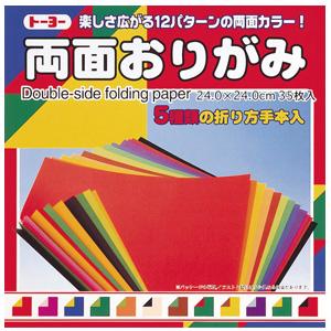 12パターンの両面カラー折り紙です。 両面おりがみ 24cm、35枚入 【折紙】【おりがみ】