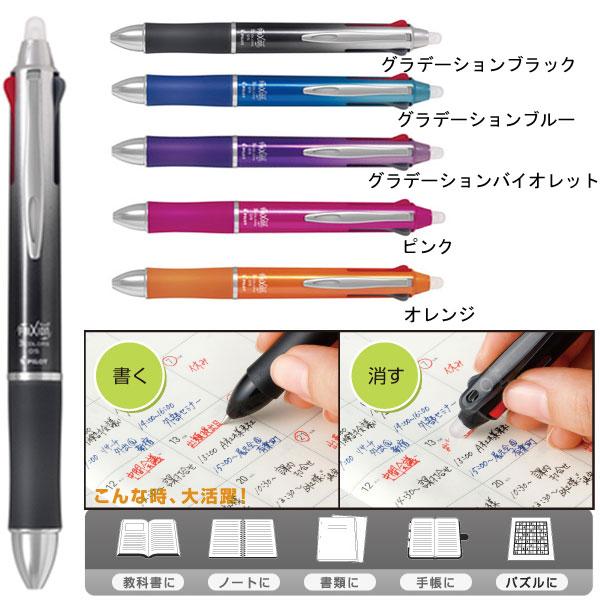 こすると消えるフリクションの3色ボールペン 【PILOT】メール便送料無料!フリクションボール3 メタル