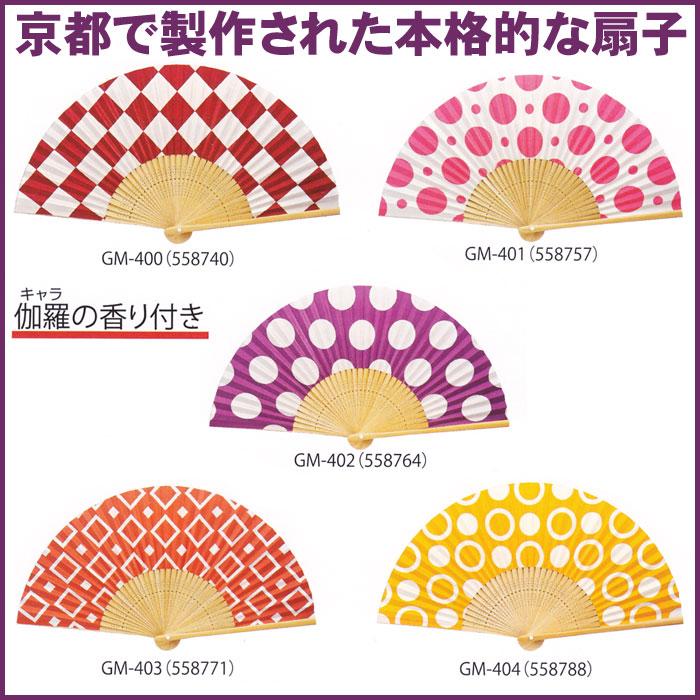 斬新なデザインの扇子 タイムセール 京都で生まれたデザイン GM-400 人気ブレゼント 伽羅の香り付き扇子