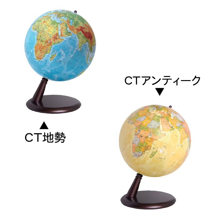 CT地球儀 地勢・アンティーク